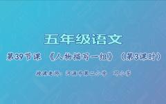 【4月27日】五年级语文第39节课《人物描写一组》(第3课时)