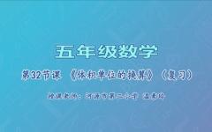 【4月17日】五年级数学第32节课《体积单位的换算》(复习)