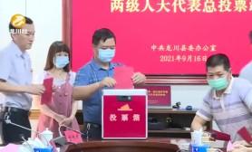 9月16日龙川新闻