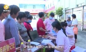 9月14日龙川新闻