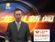 1月15日龙川新闻