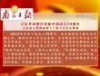1月9日龙川新闻