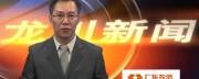 2月28日龙川新闻
