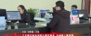 江東新區稅務局:用走心服務 便民辦稅解難題