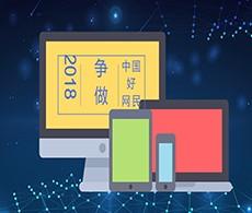 2018爭做中國好網民