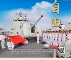 時代楷模:海軍海口艦