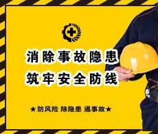 消除事故隐患 筑牢安全防线
