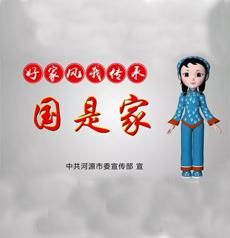 阿妹系列動漫公益廣告·講家訓