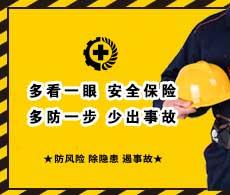 多看一眼 安全保险 多防一步 少出事故