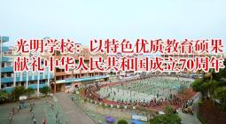 源城區光明學校