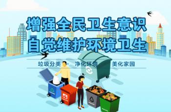 最新《广东省爱国卫生工作条例》发布!这些事情与你有关