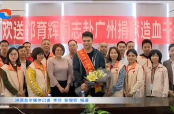 我市欢送第四例造血干细胞捐献者赴广州捐献