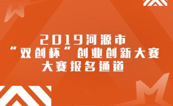 """2019河源市""""雙創杯""""創業創新大賽"""