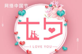 网络u乐登录节·七夕