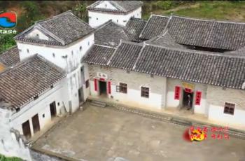东源县邬洞村:红色革命铸信仰 四角楼里忆峥嵘