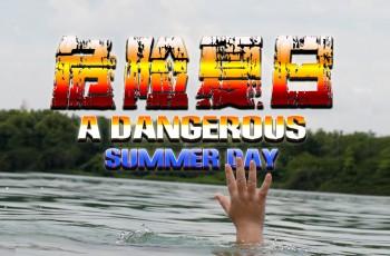 河源市青少年防溺水微电影《危险夏日》