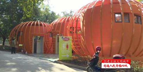 """橘子公厕:外形靓丽设计给力 让""""方便""""更舒心"""