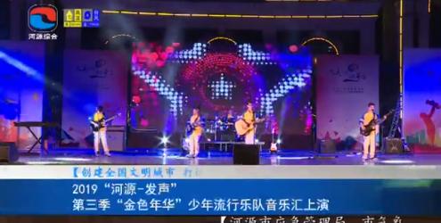"""2019""""河源-发声"""" 第三季""""金色年华""""少年流行乐队音乐汇上演"""