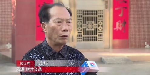 源城埔前:黨員梁火有帶頭捐資   四年修好三條村道