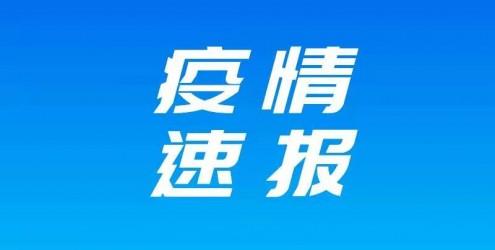 4月28日廣東新增確診病例1例,無新增無癥狀感染者