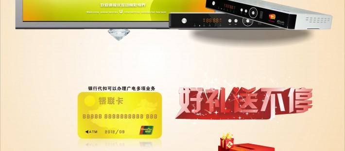 广电网络河源分公司银行卡代缴,享便捷,送好礼