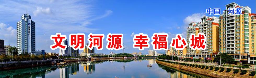 文明河源 幸福心城