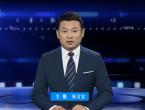 4月18日 河源新闻联播